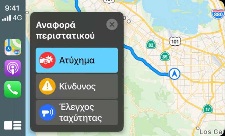 Το CarPlay όπου εμφανίζονται εικονίδια για τους Χάρτες, το Podcasts και το Τηλέφωνο στα αριστερά, και ένας χάρτης της τρέχουσας περιοχής στα δεξιά με αναφορές τροχαίου ατυχήματος, κινδύνου ή ελέγχου ταχύτητας.