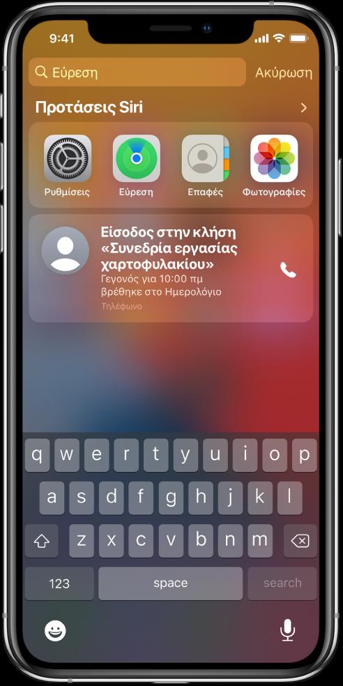 Η οθόνη κλειδώματος του iPhone. Οι εφαρμογές «Ρυθμίσεις», «Εύρεση», «Επαφές» και «Φωτογραφίες» εμφανίζονται κάτω από τις «Προτάσεις Siri». Κάτω από τις προτάσεις εφαρμογών βρίσκεται μια πρόταση για συμμετοχή σε μια συνεδρία εργασίας Χαρτοφυλακίου, το οποίο είναι γεγονός που βρέθηκε στο Ημερολόγιο.