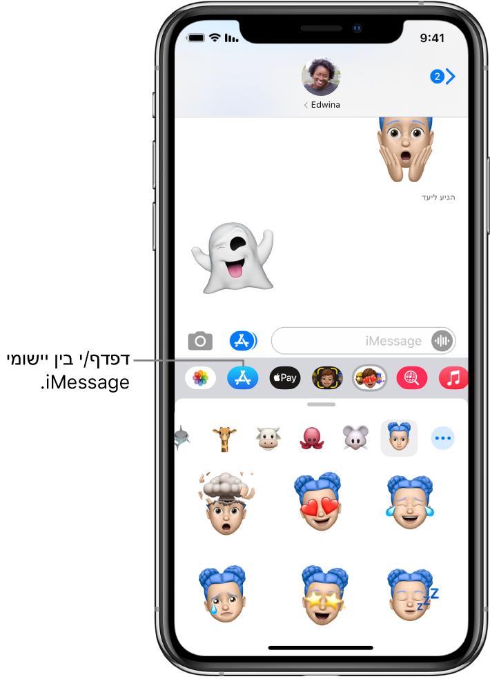 שיחה ב״הודעות״, עם כפתור ״בורר היישומים״ של iMessage במצב נבחר. מגירת היישומים פתוחה ומציגה מדבקות סמיילי.