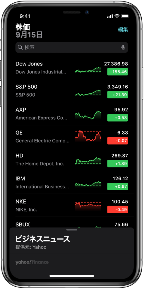 さまざまな銘柄のリストが表示されているウォッチリスト。リスト内の各銘柄には左から順に、銘柄コードと名前、パフォーマンスチャート、株価、および値動きが表示されます。画面の上部には、ウォッチリストの上に検索フィールドがあります。ウォッチリストの下にはビジネスニュースが表示されています。ビジネスニュースを上にスワイプしてニュース記事を表示します。