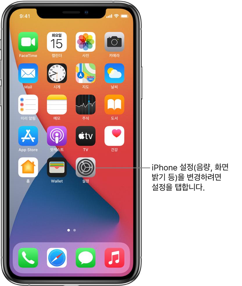 탭하여 iPhone 사운드 음량, 화면 밝기 등을 변경할 수 있는 설정 앱 아이콘 등 여러 개의 앱 아이콘이 있는 홈 화면.