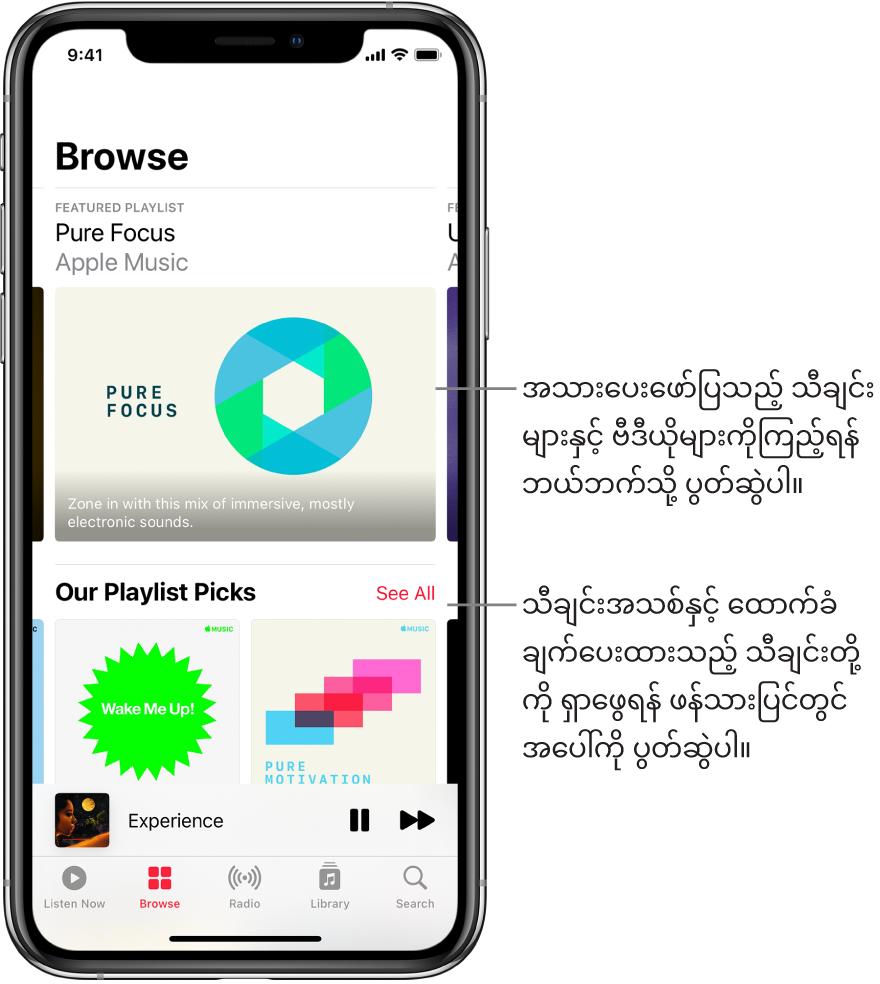 ထိပ်ဆုံးတွင် အသားပေးဖော်ပြသောသီချင်းများပြထားသော Browse ဖန်သားပြင်။ အသားပေးဖော်ပြသည့် သီချင်းများနှင့် ဗီဒီယိုများကို ပိုမိုကြည့်ရန် ဘယ်ဘက်သို့ ပွတ်ဆွဲနိုင်သည်။ Our Playlist Picks ကဏ္ဍတစ်ခုသည် အောက်တွင်ပေါ်နေပြီး Apple Music တေးသံလွှင့်ဌာနများကို ပြထားသည်။ You Gotta Hear ၏ ဘေးတွင် See All ခလုတ်ပေါ်နေမည်။ သီချင်းအသစ်နှင့် ထောက်ခံချက်ပေးထားသည့် သီချင်းတို့ကို ရှာဖွေရန် ဖန်သားပြင်တွင် အပေါ်ကို ပွတ်ဆွဲနိုင်သည်။