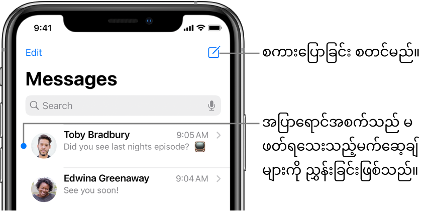 ဘယ်ဘက်ထိပ်ပိုင်းရှိ Edit ခလုတ်နှင့်ထိပ်ပိုင်းညာဘက်ရှိ Compose ခလုတ်တို့ပါသည့် Messages စာရင်း။ မက်ဆေ့ချ်၏ဘယ်ဘက်ရှိအပြာရောင်အစက်သည်မဖတ်ရသေးသည်ကိုညွှန်ပြထားသည်။