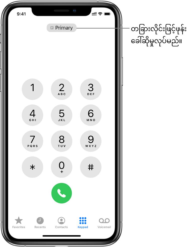 ဖုန်းနံပါတ်ရိုက်ကွက်။ ဖန်သားပြင်၏ အောက်ခြေရှိ ဘယ်မှညာတစ်လျှောက် စာမျက်နှာများသည် Favorites, Recents၊ Contacts၊ Keypad နှင့် Voicemail တို့ဖြစ်သည်။