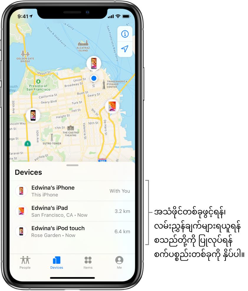 Devices တက်ဘ်ကိုဖွင့်ထားသော Find My ဖန်သားပြင်။ Devices စာရင်းအတွင်း စက်ပစ္စည်းသုံးမျိုးရှိသည်၊ Edwina ၏ iPhone၊ Edwina ၏ iPad နှင့် Edwina ၏ iPod touch။ ၎င်းတို့၏တည်နေရာများကို San Francisco မြေပုံတစ်ခုတွင် ပြသည်။