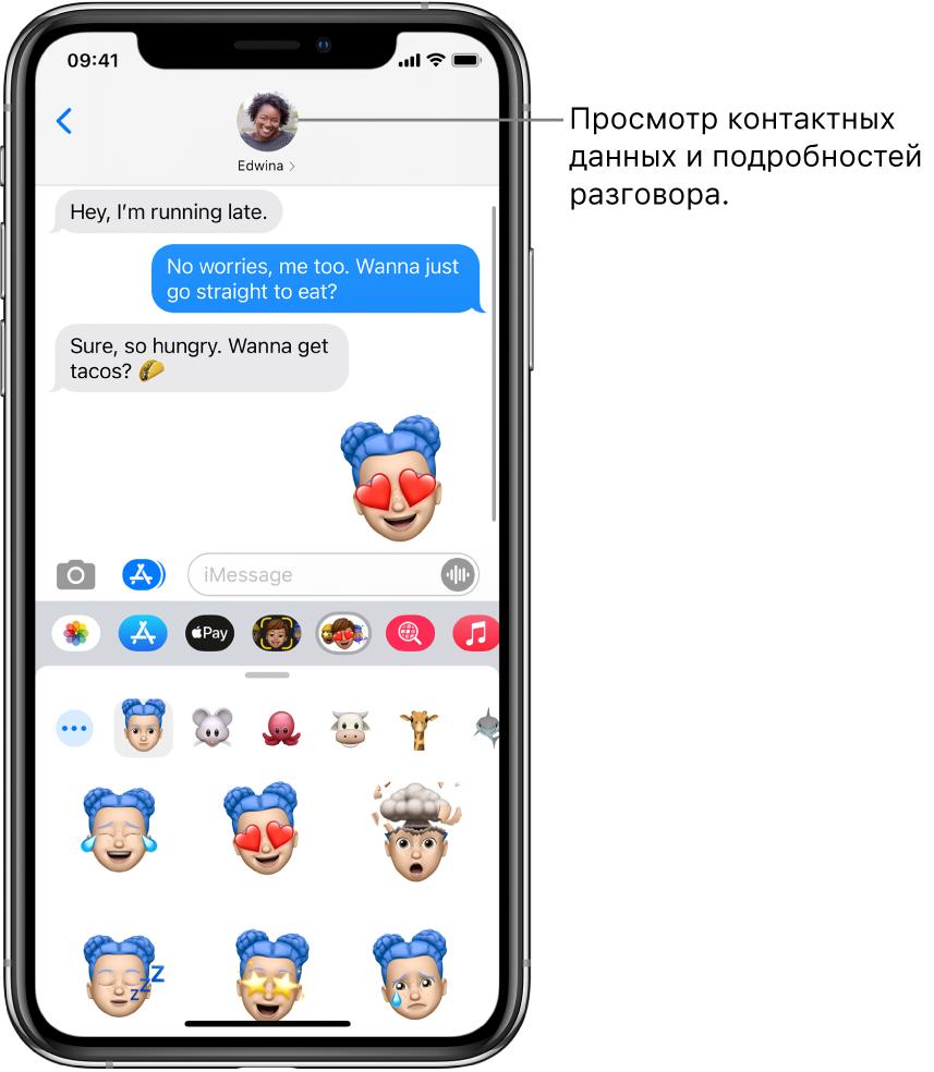 Разговор в приложении «Сообщения». Вдоль верхнего края (слева направо) расположены: кнопка «Назад» и фотография Вашего собеседника. В центре показаны сообщения, отправленные и полученные во время разговора. Вдоль нижнего края (слева направо) расположены кнопки: «Фото», «Магазины», «ApplePay», «Memoji», «Хеш-теги», «Музыка» и «DigitalTouch».