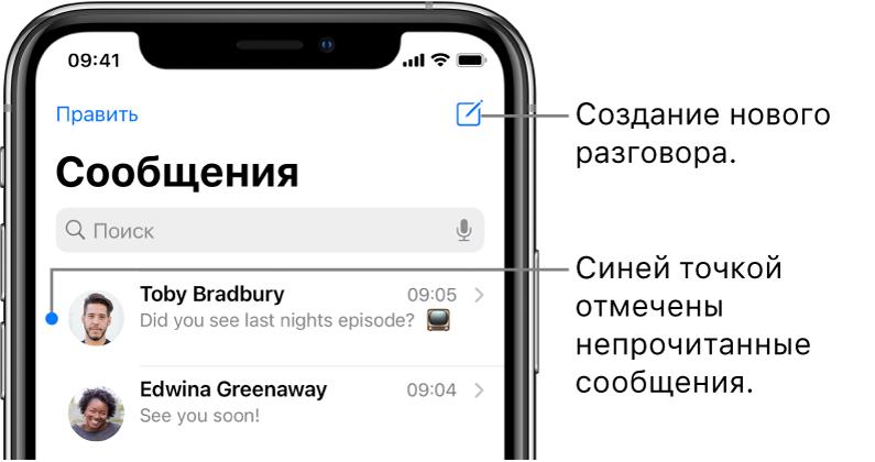 Список сообщений. Кнопка «Изменить» находится в левом верхнем углу, кнопка создания сообщения— в правом верхнем углу. Синей точкой слева помечены непрочитанные сообщения.