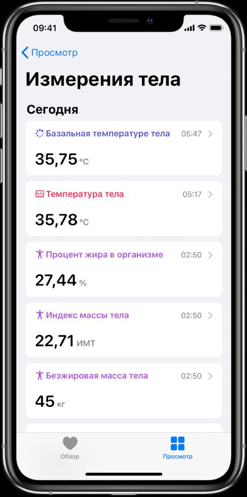 Экран с подробной информацией в категории «Измерения тела».