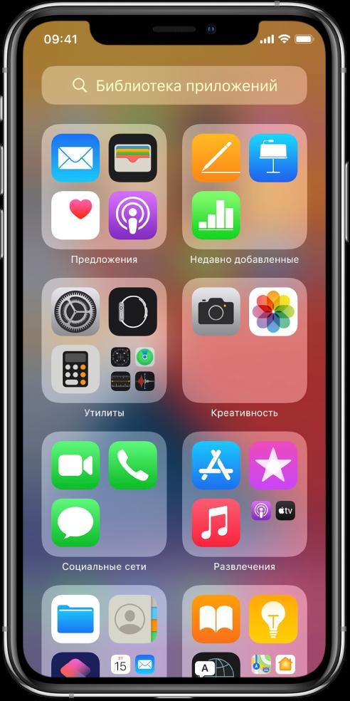 Библиотека приложений iPhone, в которой показаны приложения, упорядоченные по категориям (Утилиты, Креативность, Соцсети, Развлечения ит.д.).