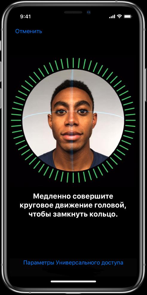 Экран настройки FaceID для распознавания лица. На экране показано лицо, заключенное в круг. Ниже расположен текст, который сообщает, что нужно совершить медленное круговое движение головой, чтобы замкнуть кольцо.