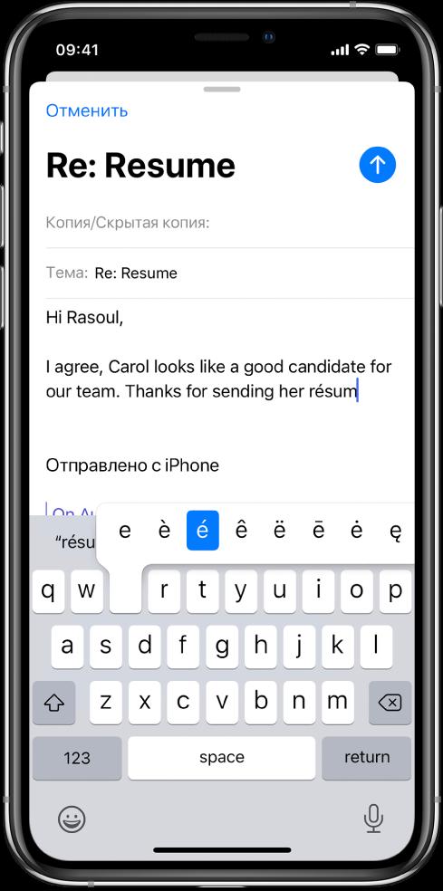 Экран, на котором отображается электронное письмо. Открыта клавиатура с альтернативными символами для клавиши «e».