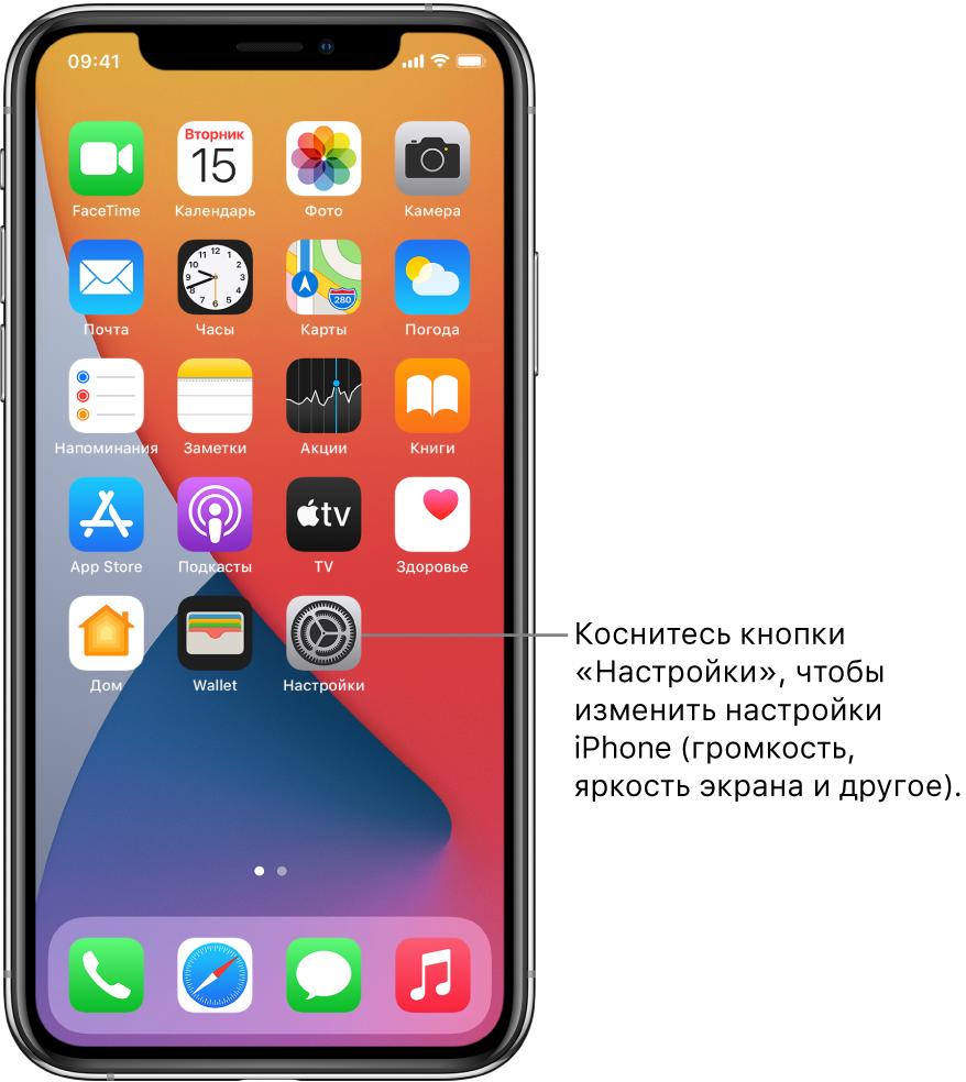 Показан экран «Домой» с несколькими значками, в том числе значок «Настройки», коснувшись которого можно изменить настройки iPhone, такие как громкость звука, яркость экрана ит.д.