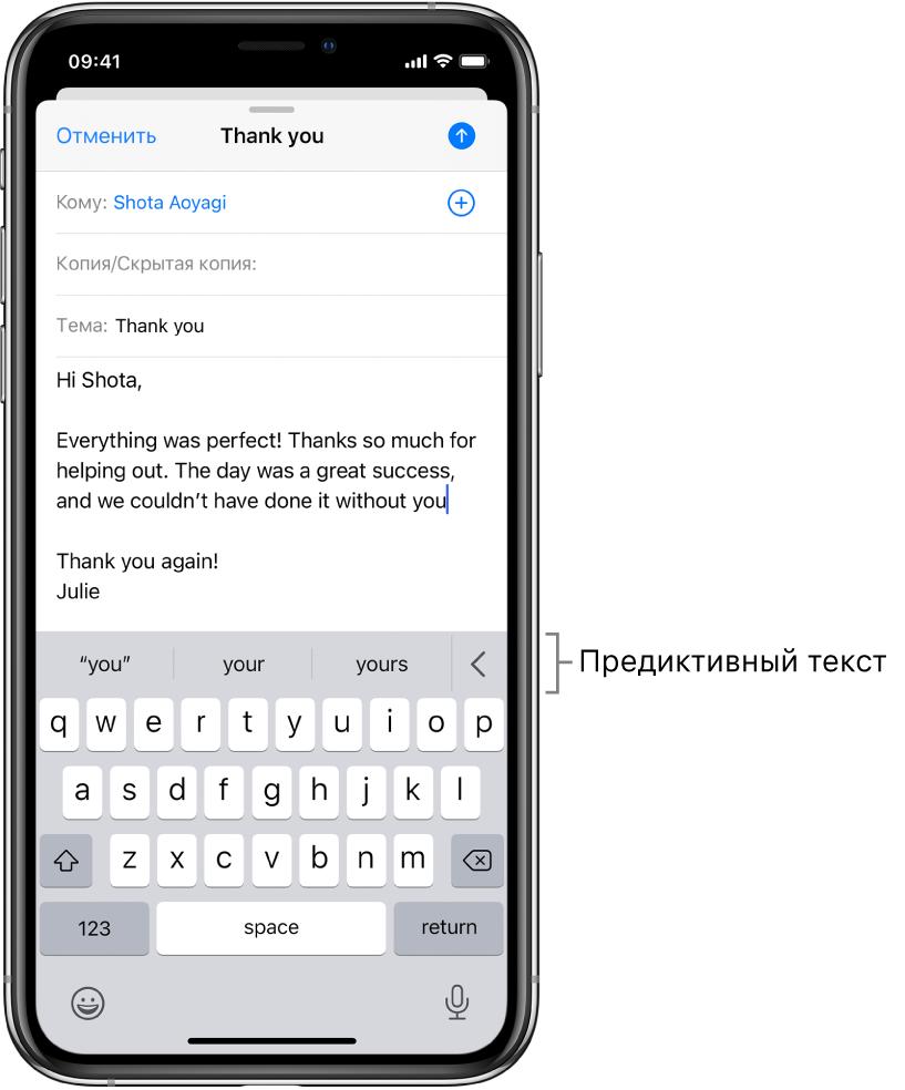 Сообщение почты, в котором отображается редактируемое электронное письмо с предложениями по завершению следующего слова.