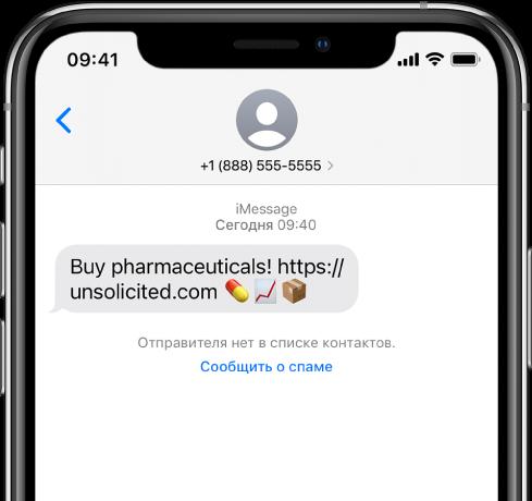 Разговор iMessage ссодержащим спам сообщением, апод ним— ссылка «Сообщить оспаме».