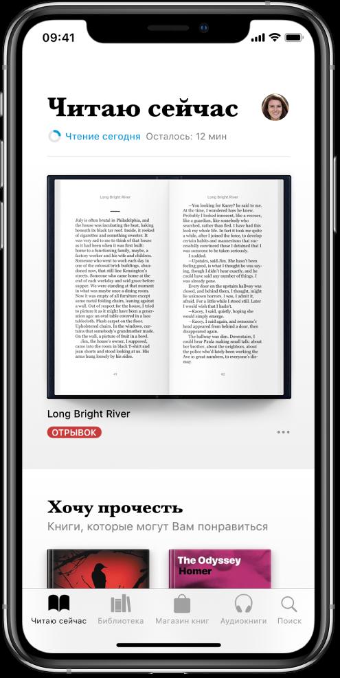 Экран «Читаю сейчас» в приложении «Книги». В нижней части экрана слева направо расположены вкладки «Читаю сейчас», «Библиотека», «Магазин книг», «Аудиокниги» и «Поиск».