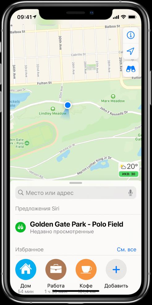 Карта парка. В нижней части экрана отображаются три избранных места: «Дом», «Работа» и «Кафе».