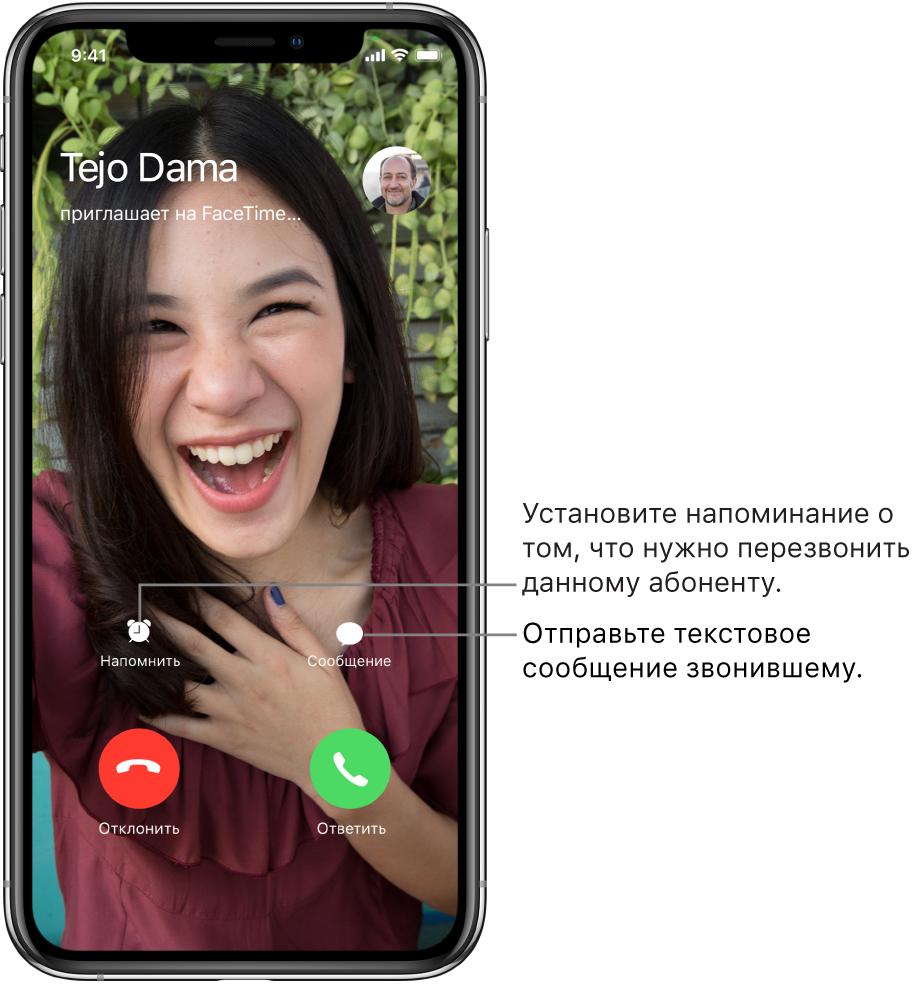 Экран входящего вызова. Внизу экрана в верхнем ряду слева направо расположены кнопки «Напомнить» и «Сообщение». В нижнем ряду слева направо расположены кнопки «Отклонить» и «Принять».