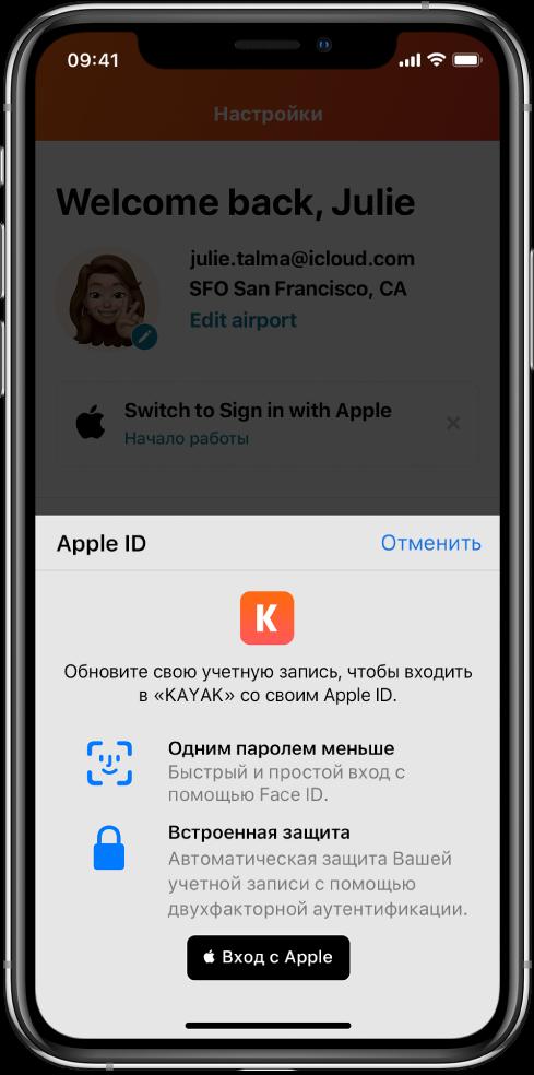 Экран приложения, на котором показана кнопка «Вход с Apple».
