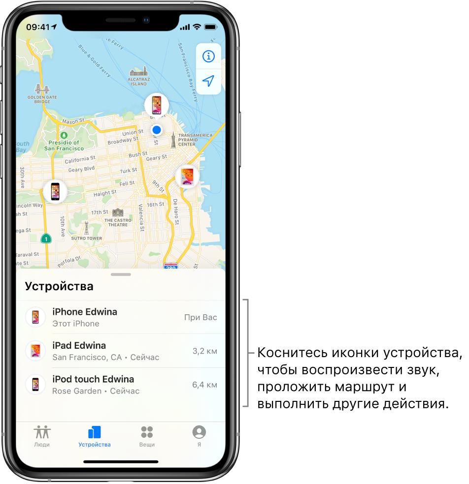 Открыт экран «Локатор» на вкладке «Устройства». В списке устройств находятся три устройства. iPhone Эдуарда, iPad Эдуарда и iPodtouch Эдуарда. Их геопозиции показаны на карте Сан-Франциско.