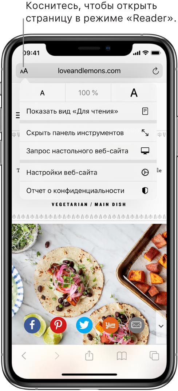 Поле адреса в Safari, с кнопкой «Reader» слева.