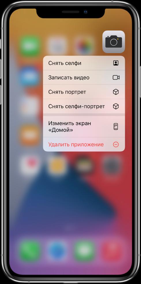 Размытый экран «Домой». Подзначком камеры отображается меню быстрых действий длякамеры.