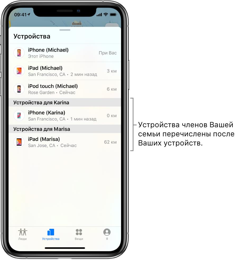 Вкладка «Устройства» в приложении «Локатор». Мишины устройства находятся в верхней части списка. Ниже показан iPhone Карины и iPad Мариши.