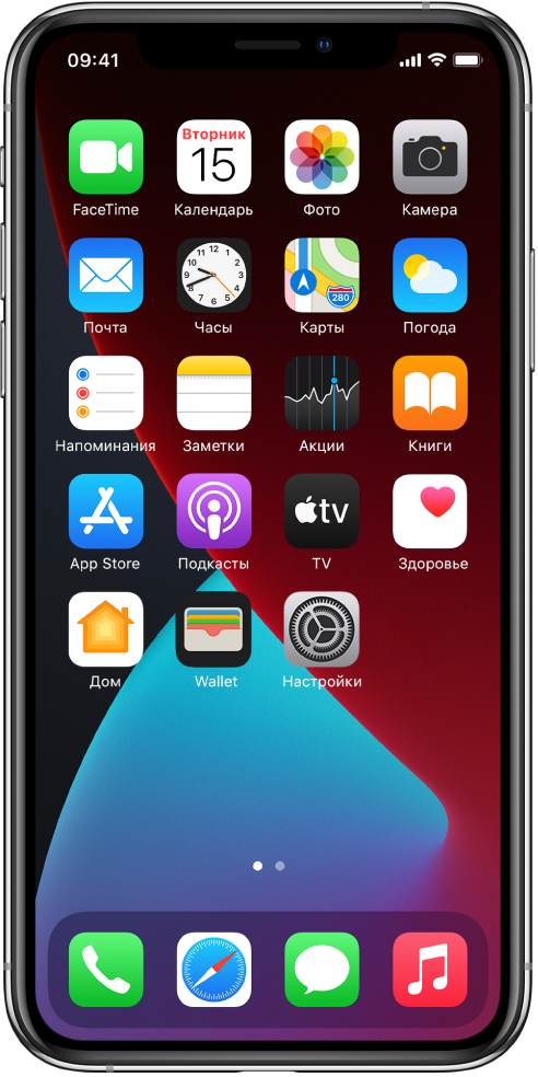 Экран «Домой» на iPhone с включенным Темным режимом.