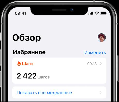 В правом верхнем углу на экране «Обзор» находится изображение профиля.