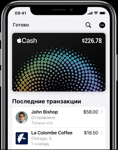 Карта AppleCash в приложении Wallet; в правом верхнем углу отображается кнопка «Еще», а под картой— последние транзакции.