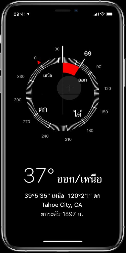 หน้าจอแอพเข็มทิศที่แสดงทิศทางที่ iPhone ชี้ไป ตำแหน่งที่ตั้งปัจจุบันของคุณ และระยะความสูง