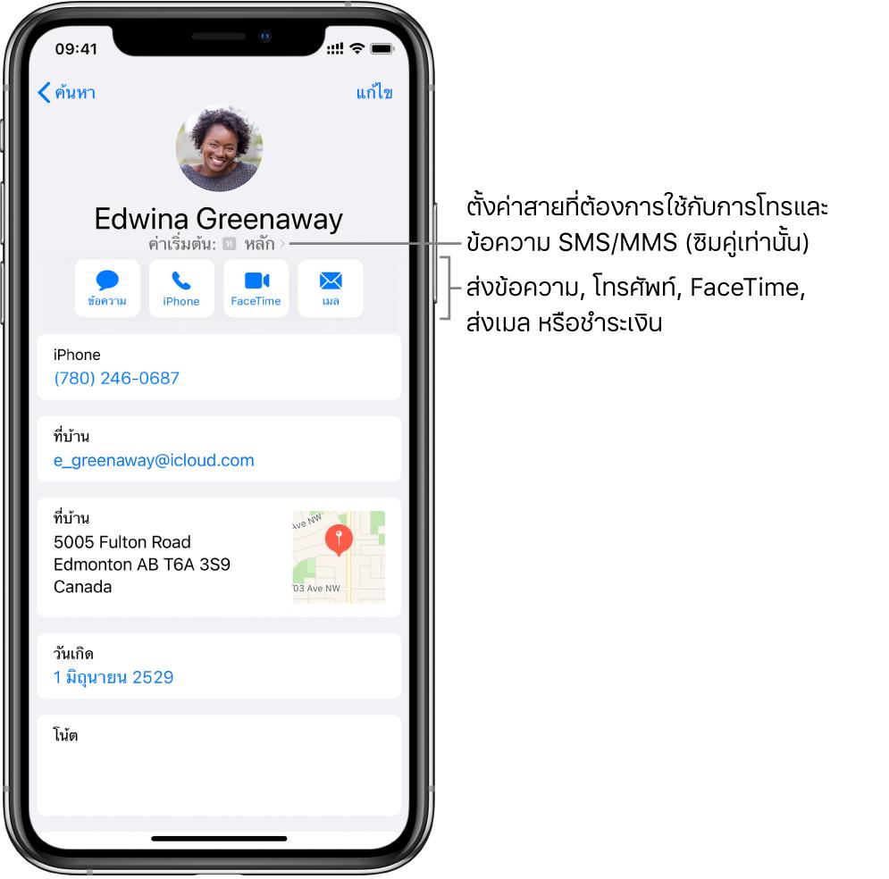หน้าจอข้อมูลสำหรับรายชื่อ ที่ด้านบนสุดคือรูปและชื่อของรายชื่อ ด้านล่างคือปุ่มต่างๆ สำหรับส่งข้อความ ต่อสายโทรศัพท์ ต่อสายโทร FaceTime ส่งอีเมลข้อความ และส่งเงินด้วย Apple Pay ด้านล่างปุ่มคือข้อมูลรายชื่อ