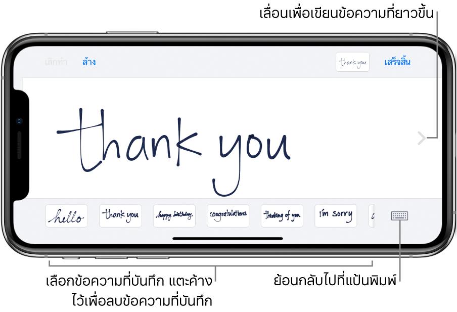 หน้าจอลายมือเขียนที่มีข้อความที่เขียนด้วยลายมือ ตามด้านล่างสุดเรียงจากด้านซ้ายไปด้านขวาคือข้อความที่บันทึกแล้วและปุ่มแสดงแป้นพิมพ์