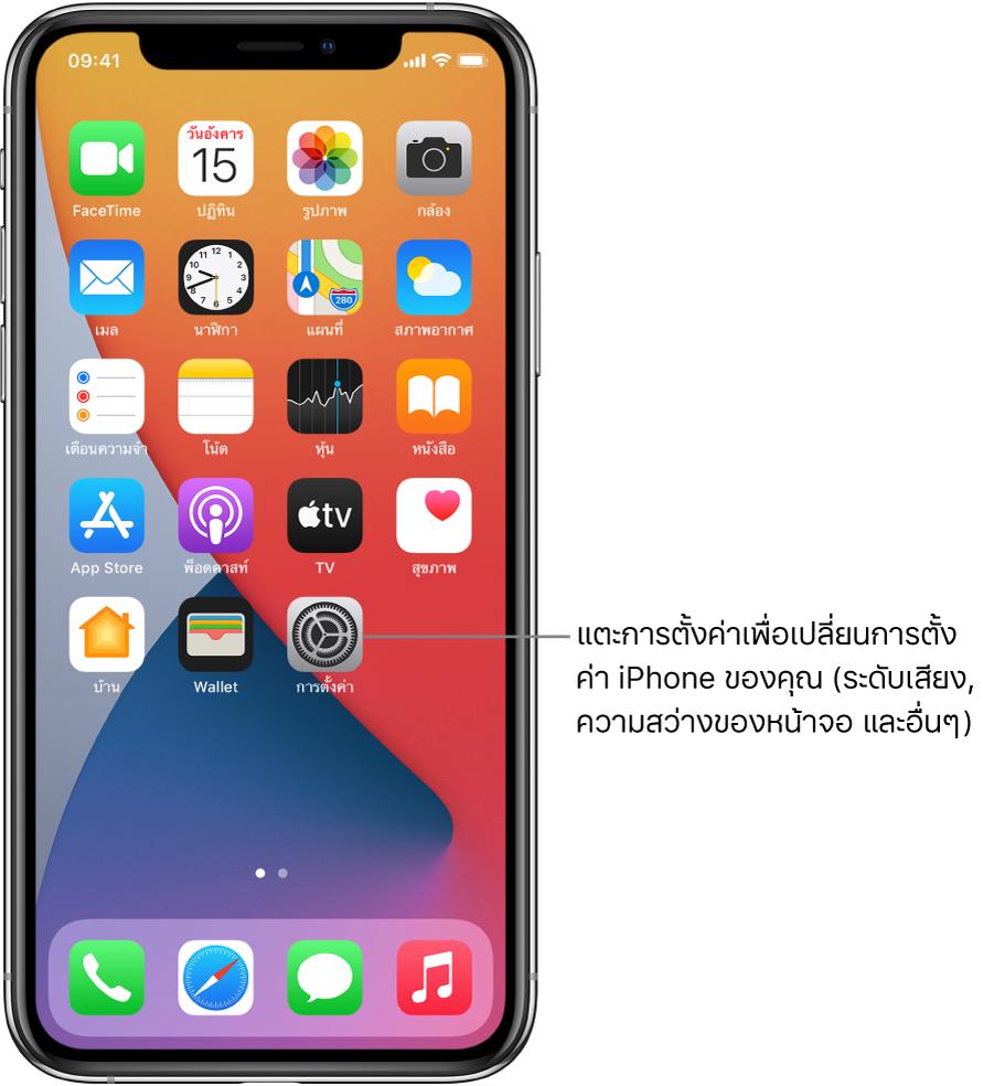 หน้าจอโฮมที่มีไอคอนแอพจำนวนมากรวมถึงไอคอนแอพการตั้งค่า ซึ่งคุณสามารถแตะเพื่อเปลี่ยนระดับเสียงของ iPhone ความสว่างหน้าจอ และอื่นๆ ได้