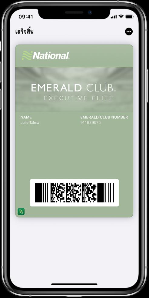 บัตรผ่านขึ้นเครื่องใน Wallet ที่แสดงข้อมูลเที่ยวบินและ QR โค้ดที่ด้านล่างสุด