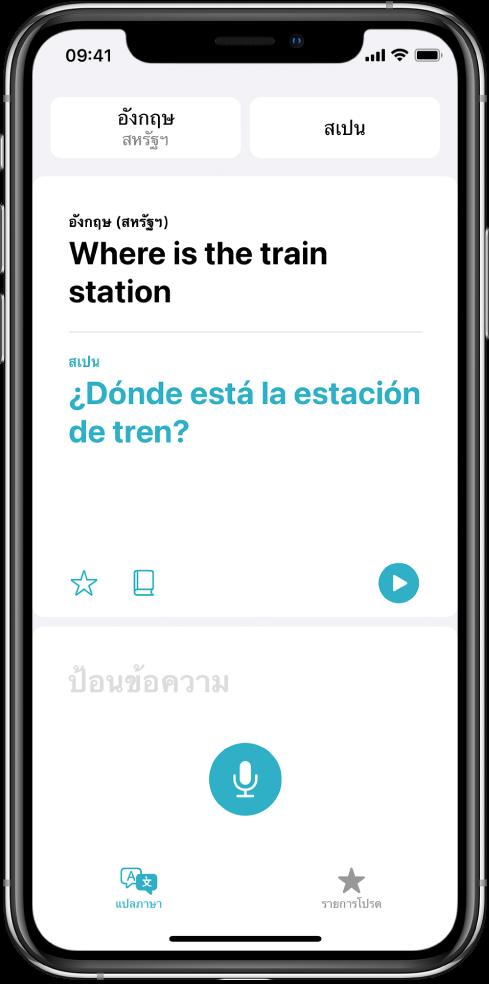 หน้าจอแปลที่แสดงสองภาษาที่เลือก ได้แก่ ภาษาอังกฤษและภาษาสเปน ที่ด้านบนสุด คำแปลอยู่ตรงกลาง และช่องป้อนข้อความอยู่บริเวณด้านล่าง
