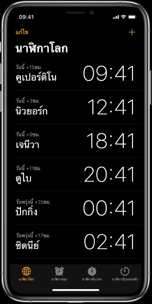 แถบนาฬิกาโลกที่แสดงเวลาของเมืองต่างๆ แตะ แก้ไข ที่มุมซ้ายบนเพื่อจัดเรียงนาฬิกา แตะปุ่มเพิ่มที่ด้านขวาบนเพื่อเพิ่มนาฬิกา ปุ่มนาฬิกาโลก ปุ่มการตั้งปลุก ปุ่มนาฬิกาจับเวลา และปุ่มนาฬิกานับถอยหลังจะเรียงกันอยู่ด้านล่างสุด