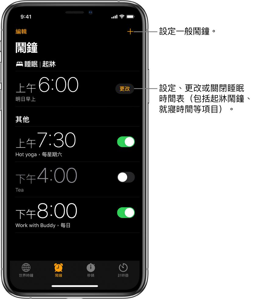 「鬧鐘」分頁,顯示四個設為不同時間的鬧鐘、右上方的設定一般鬧鐘的按鈕,以及「起牀」鬧鐘和用於更改「健康」App 中的睡眠時間表的按鈕。