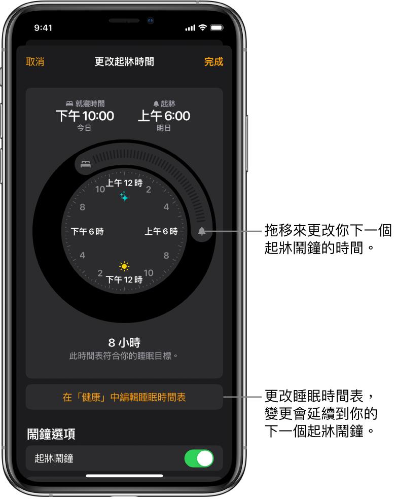 更改明天起牀鬧鐘的畫面,其中包括:更改就寢時間和起牀時間的可拖移按鈕、更改「健康」App 中的睡眠時間表的按鈕,以及關閉和開啟「起牀」鬧鐘的按鈕。