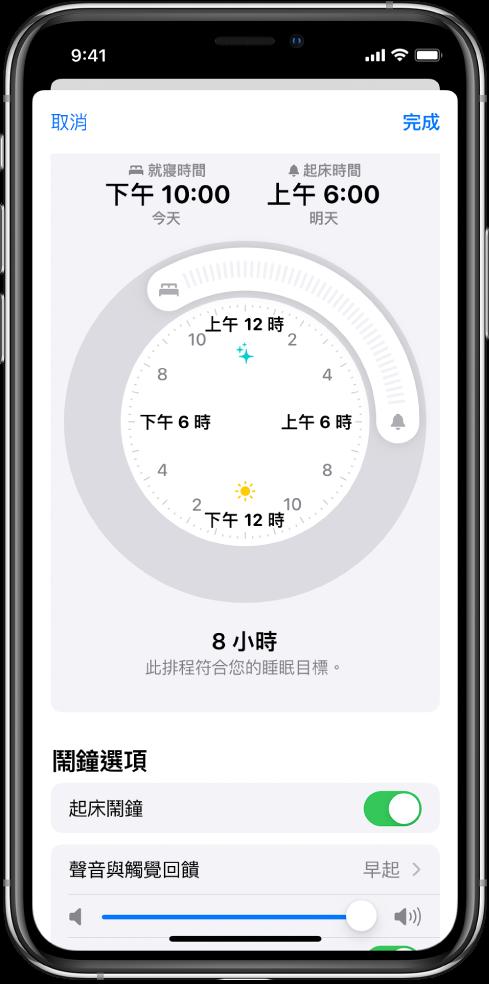 「健康」App 中的「睡眠」設定畫面。畫面中間有一個時鐘,「就寢時間」設為晚上 10:00,而「起床時間」設為早上 6:00。「鬧鐘選項」下方,「起床鬧鐘」已開啟,鈴聲為「早起」,且音量設為大聲。