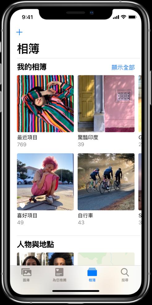 已選取畫面底部的「相簿」標籤頁。在「我的相簿」標題下方,畫面顯示相簿「最近項目」、「驚豔印度」、「喜好項目」和「自行車」。「我的相簿」標題旁邊為「顯示全部」按鈕。畫面左上角為「加入」按鈕。
