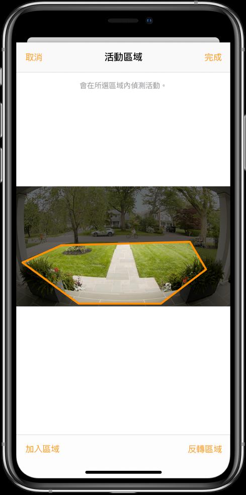 iPhone 螢幕顯示門鈴攝影機所拍攝影像中的活動區域。活動區域包含門廊和走道,但不包含街道和車道。「取消」和「完成」按鈕位於影像上方。「加入區域」和「反轉區域」按鈕位於下方。