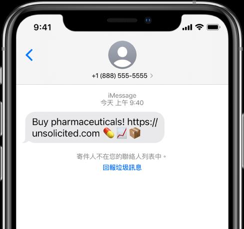 包含詐騙訊息的 iMessage 對話,下方為「回報垃圾訊息」連結。