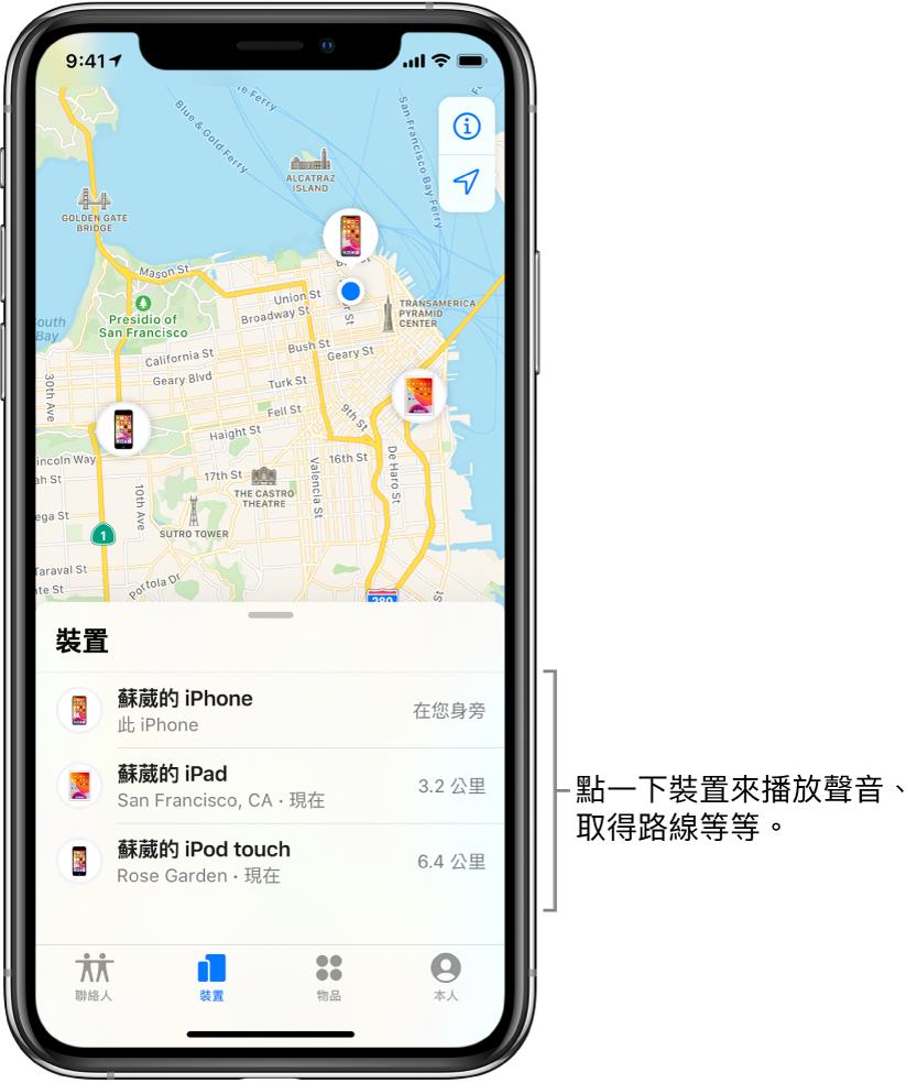 「尋找」畫面開啟至「裝置」標籤頁。「裝置」列表中有三部裝置:蘇葳的 iPhone、蘇葳的 iPad 和蘇葳的 iPod touch。他們的位置顯示在舊金山的地圖上。