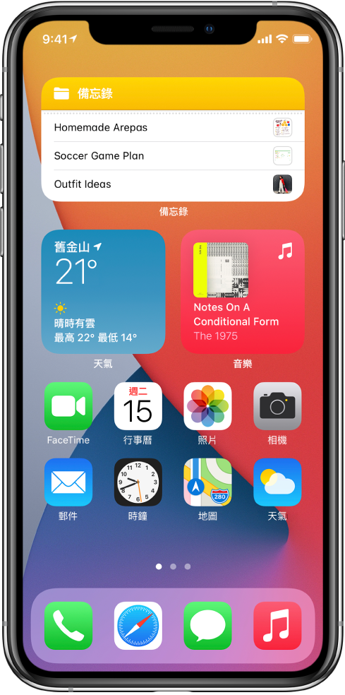 iPhone 主畫面。畫面上半部為「備忘錄」、「天氣」和「音樂」小工具。畫面下半部為 App。