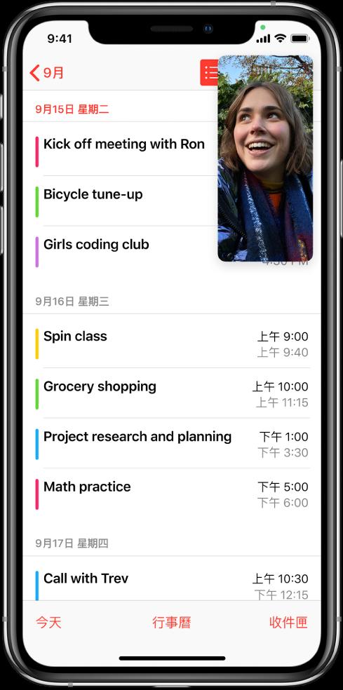 畫面右上角顯示 FaceTime 對話,同時在其餘畫面上顯示「行事曆」App。