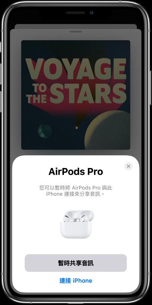 iPhone 螢幕顯示 AirPods 放入打開的充電盒中。螢幕底部附近為暫時共享音訊的按鈕。