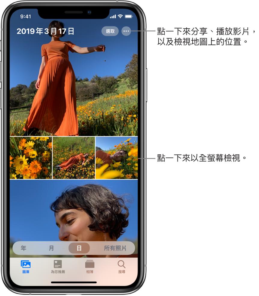 以「日」顯示方式顯示的照片圖庫。精選照片縮覽圖填滿螢幕。螢幕最上方為拍攝照片的日期和位置。右上角為用於分享照片和查看詳細資訊的「選取」和「更多選項」按鈕。縮覽圖下方為按「年」、「月」、「日」和「所有照片」檢視照片圖庫的選項。底部依序是「圖庫」、「為您推薦」、「相簿」和「搜尋」標籤頁。