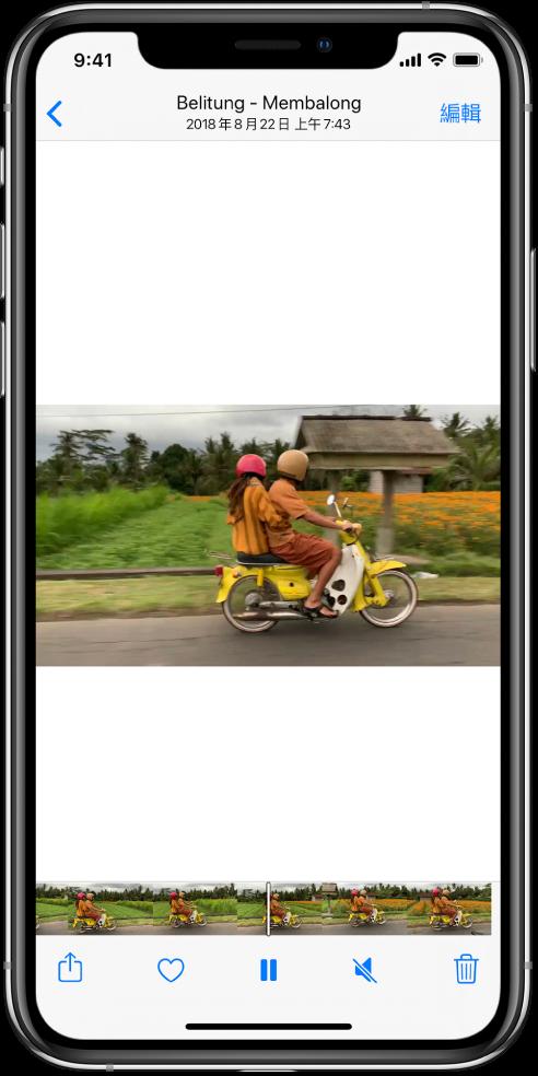 影片播放器位於螢幕中央。螢幕底部的影格檢視器由左至右顯示影格。影格檢視器的下方,由左至右分別為「分享」、「喜好項目」、「暫停」、「靜音」和「刪除」按鈕。