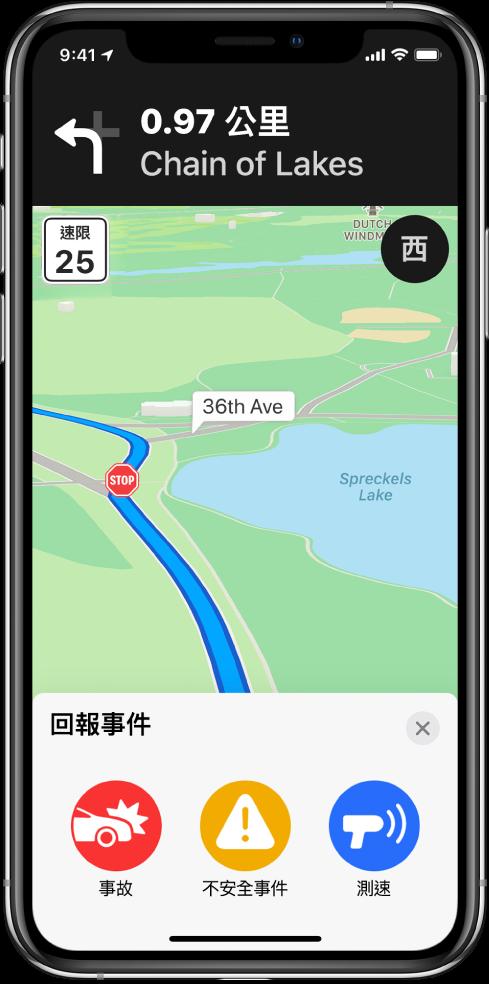 一張地圖,螢幕底部顯示標示「回報事故」的卡片。路線卡中包含「事故」、「不安全事件」和「測速」按鈕。