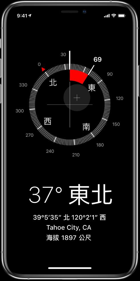 「指南針」畫面顯示 iPhone 指向的方向、您的目前位置及海拔高度。